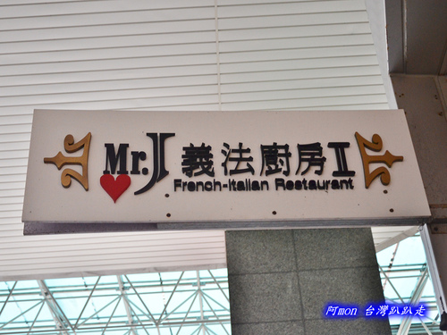 MR.J義法廚房, 周杰倫餐廳, MR.J義法廚房菜單, 北醫美食推薦