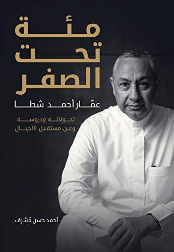 مئة تحت الصفر: عمار أحمد شطا..تحولاته ودروسه وعن مستقبل الأجيال