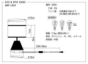 AMP-L033スペック