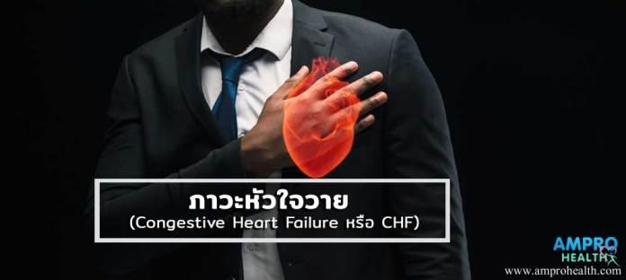 ภาวะหัวใจวายเกิดจากการฉายรังสี