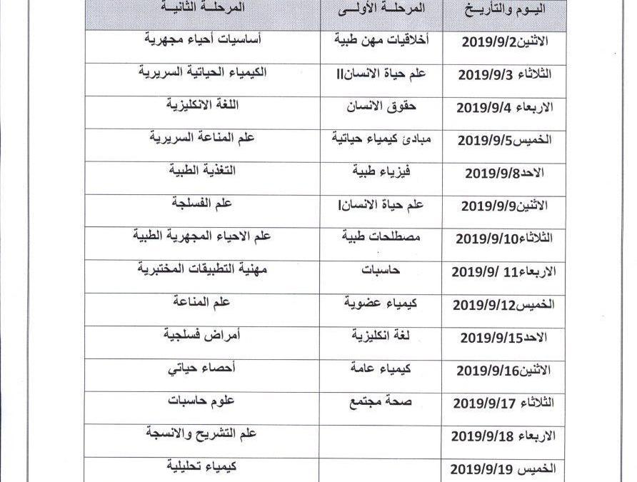 جدول امتحانات الدور الثاني للعام 2018-2019