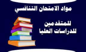 مواد الامتحان التنافسي للمتقدمين للدراسات العليا
