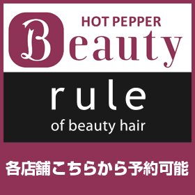 rule of beauty hair 予約