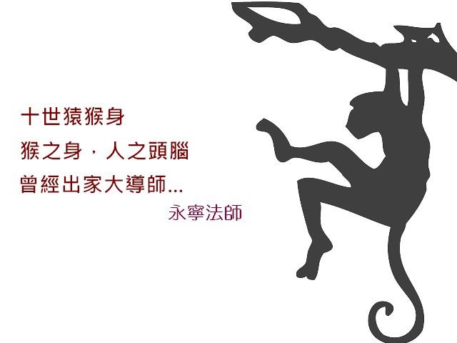 190429 永寧法師.jpg