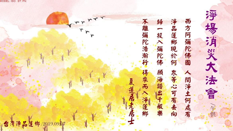 190907 午供 老師開示 淨場消災大法會.jpg