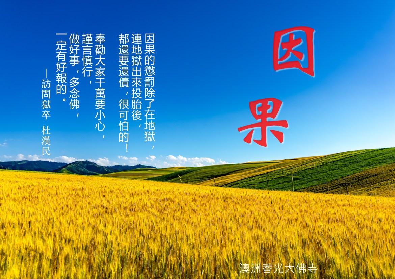 杜漢民 (繁)