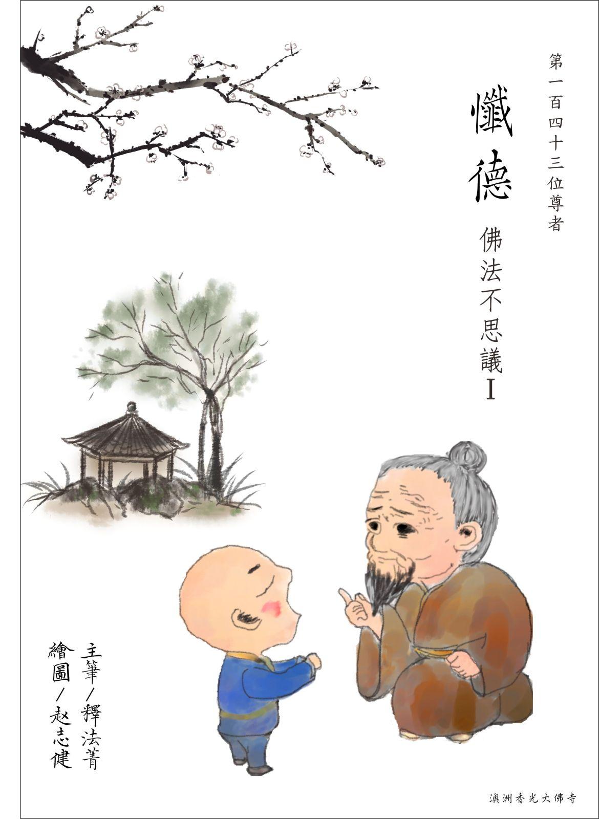 200726尊者圖書143.01