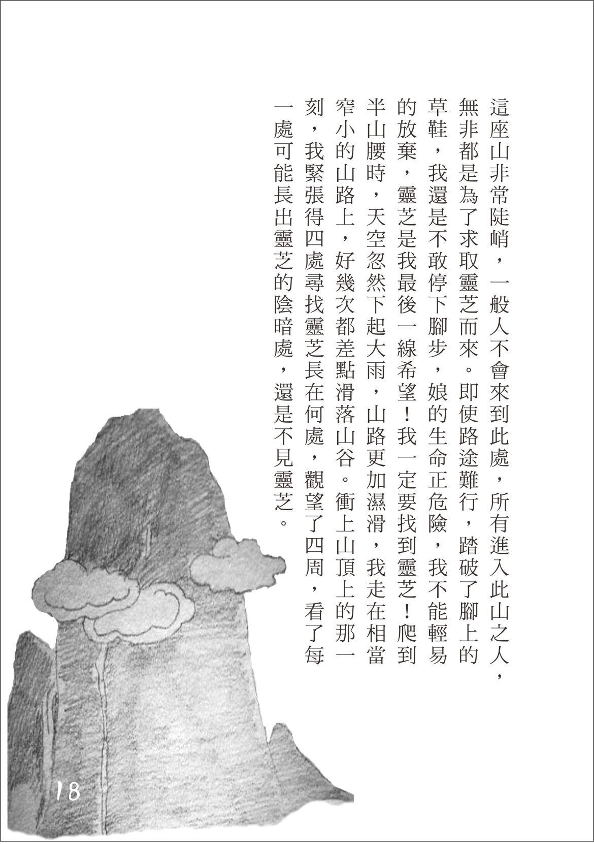 200726尊者圖書143.18