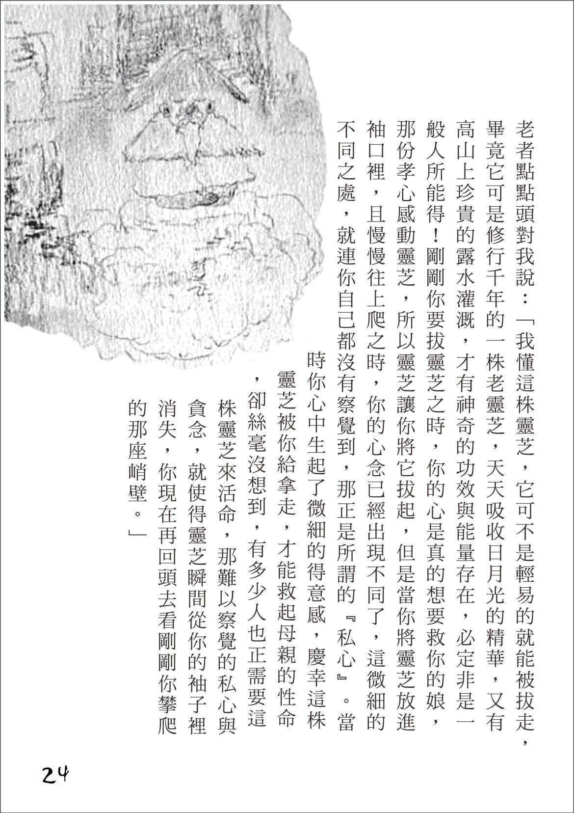 200726尊者圖書143.24