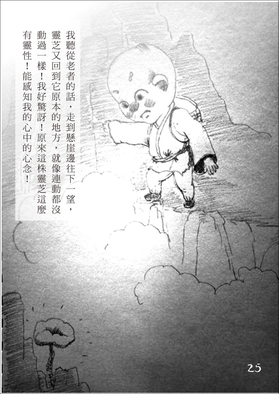200726尊者圖書143.25