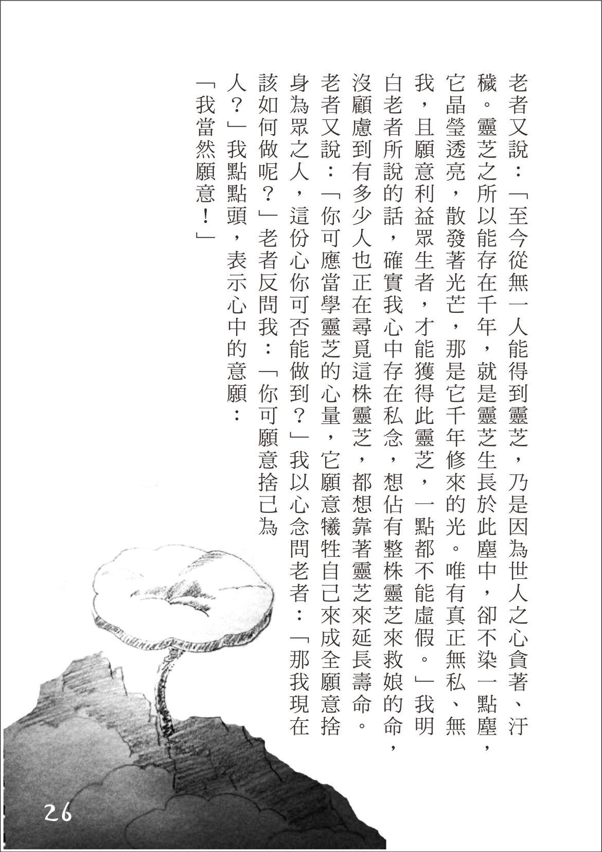 200726尊者圖書143.26
