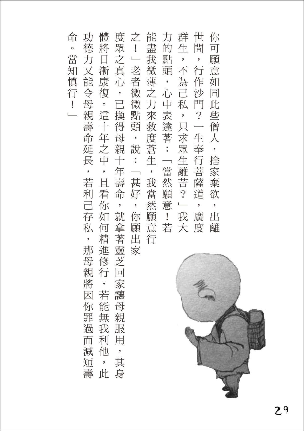 200726尊者圖書143.29