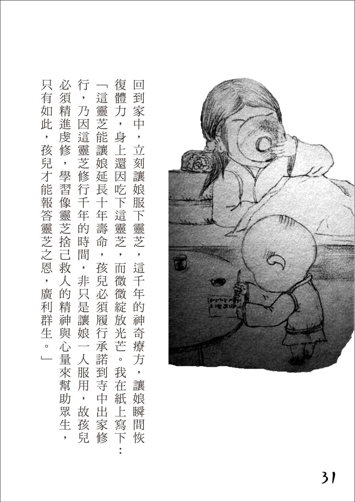 200726尊者圖書143.31