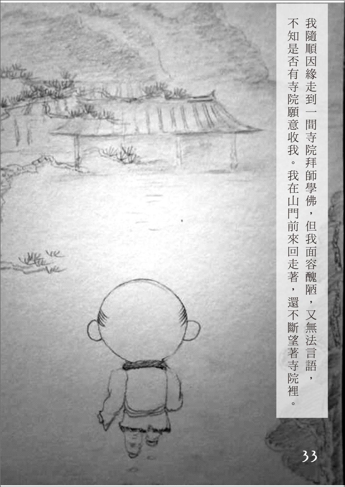 200726尊者圖書143.33