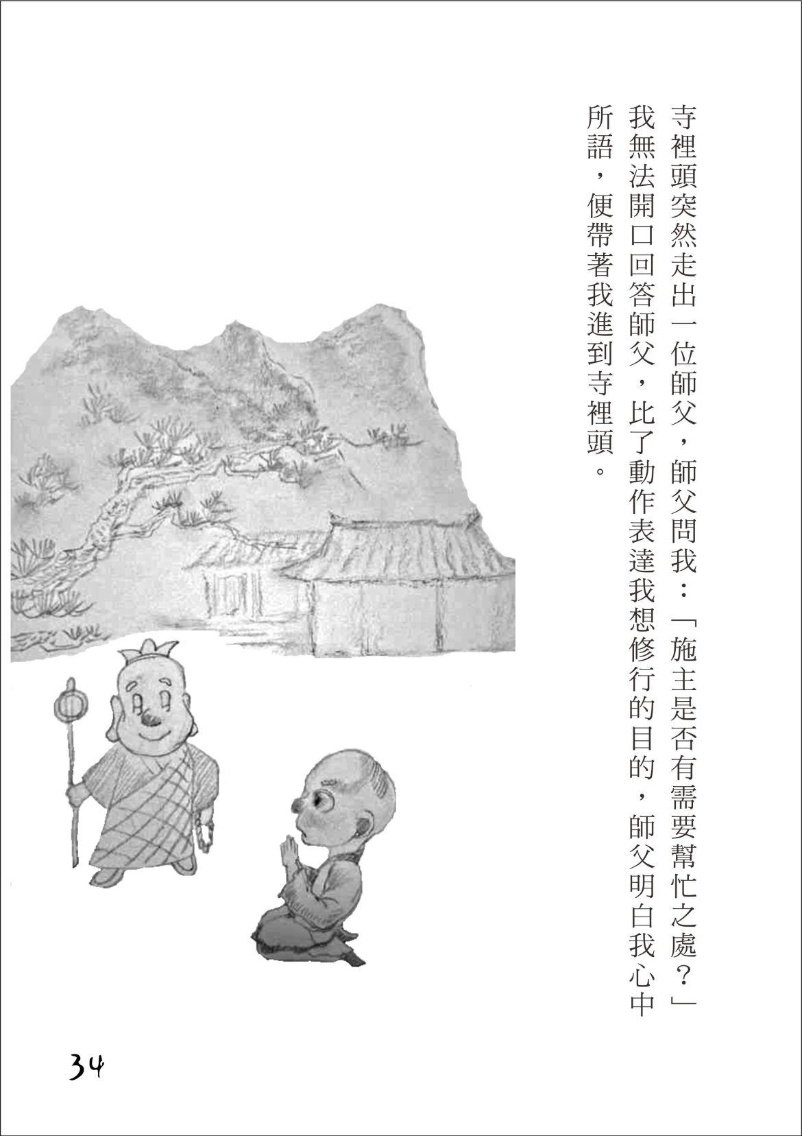 200726尊者圖書143.34