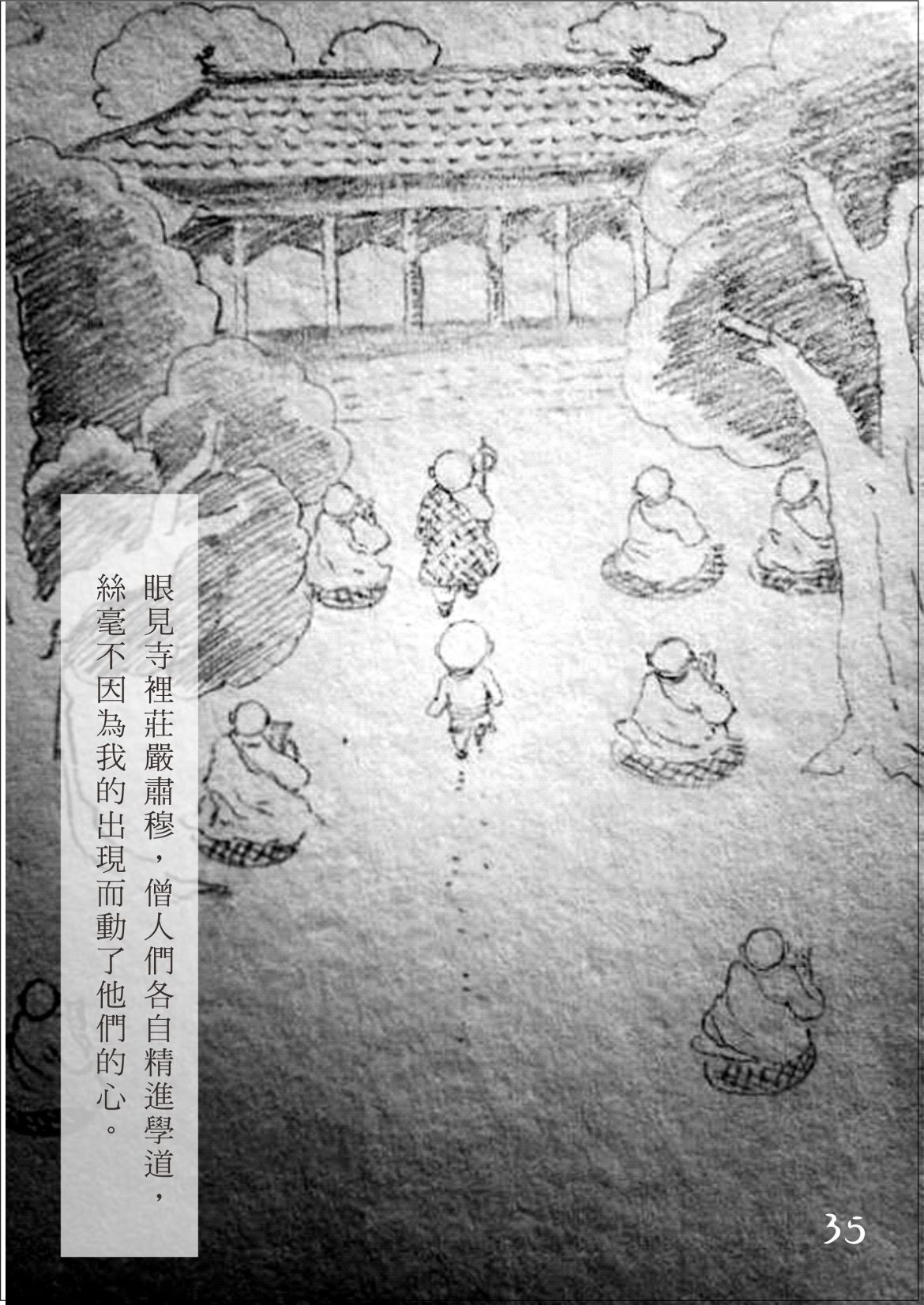 200726尊者圖書143.35