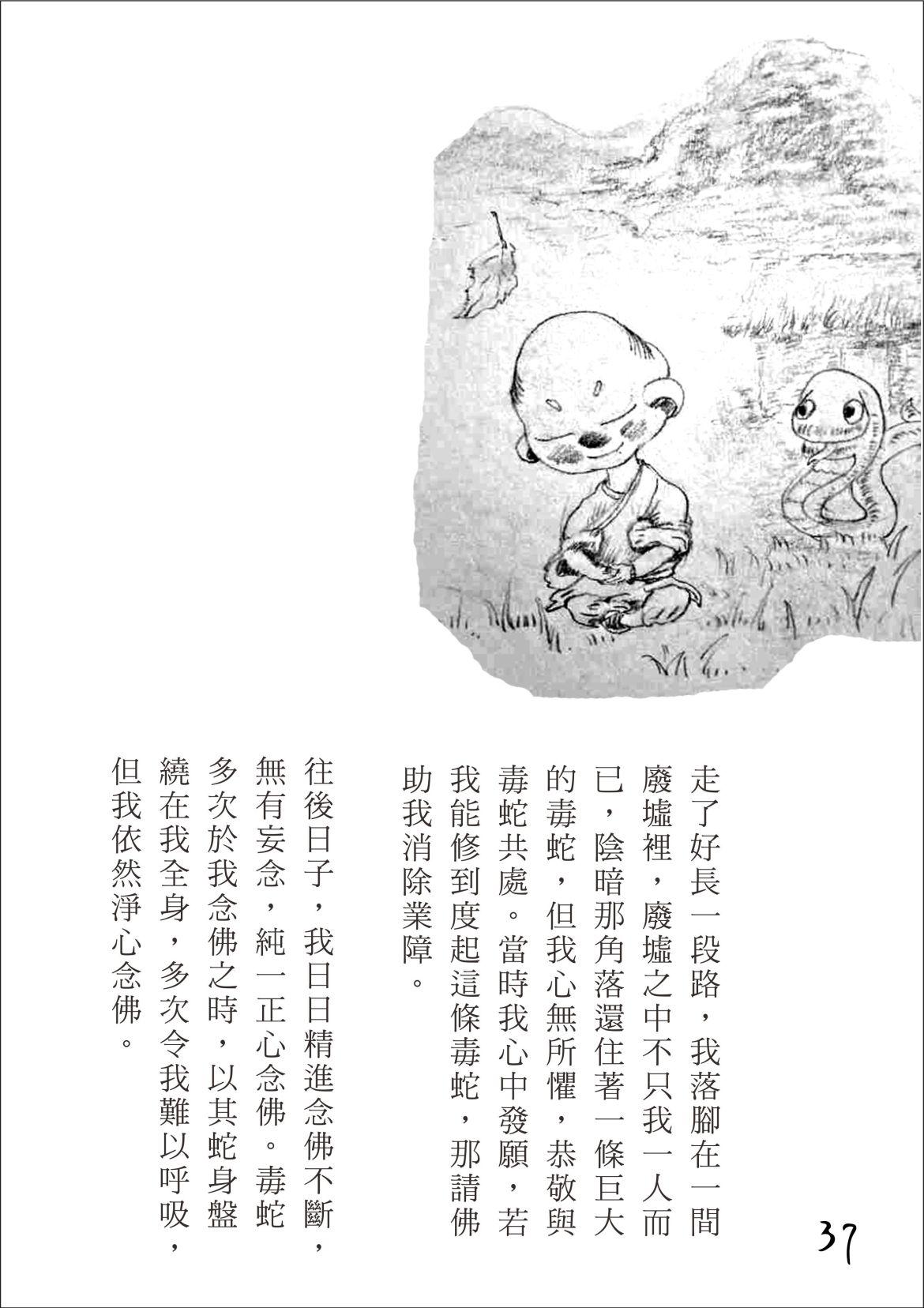 200726尊者圖書143.37