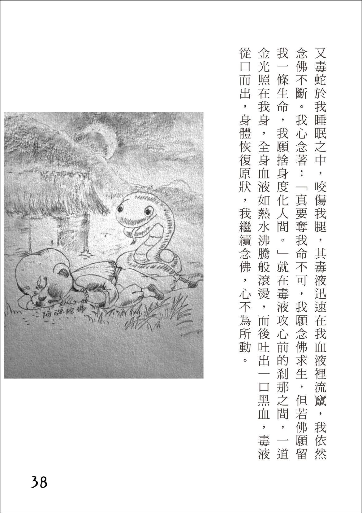 200726尊者圖書143.38
