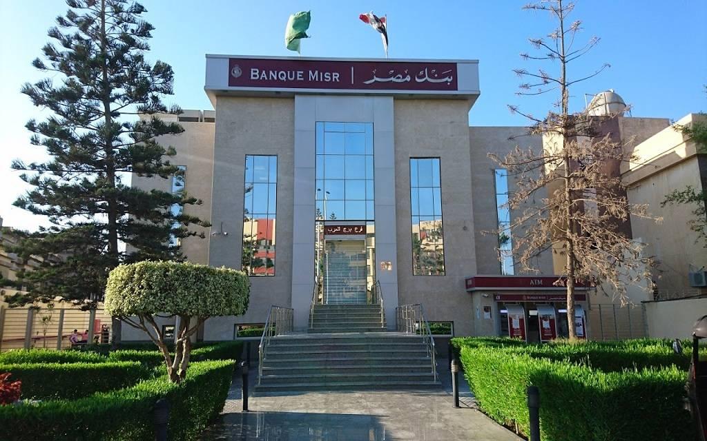 شهادات ادخار بنك مصر بالعملة المحلية تعرف عليها أموال الغد