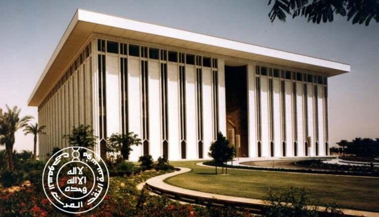 مقر البنك المركزي السعودي