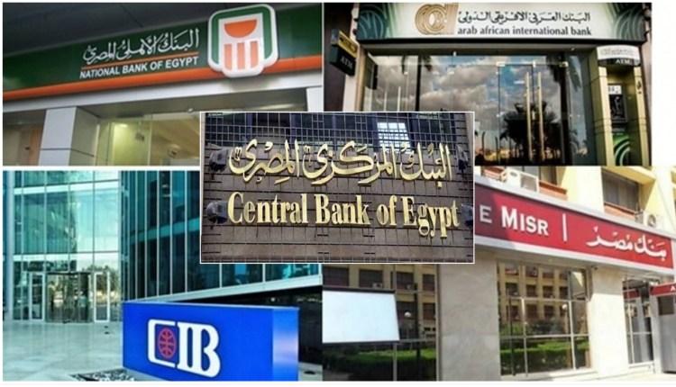 البنك المركزى والبنوك المصرية