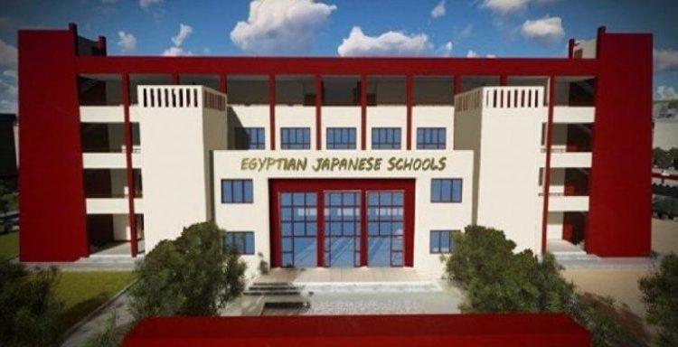 المدرسة المصرية اليابنية