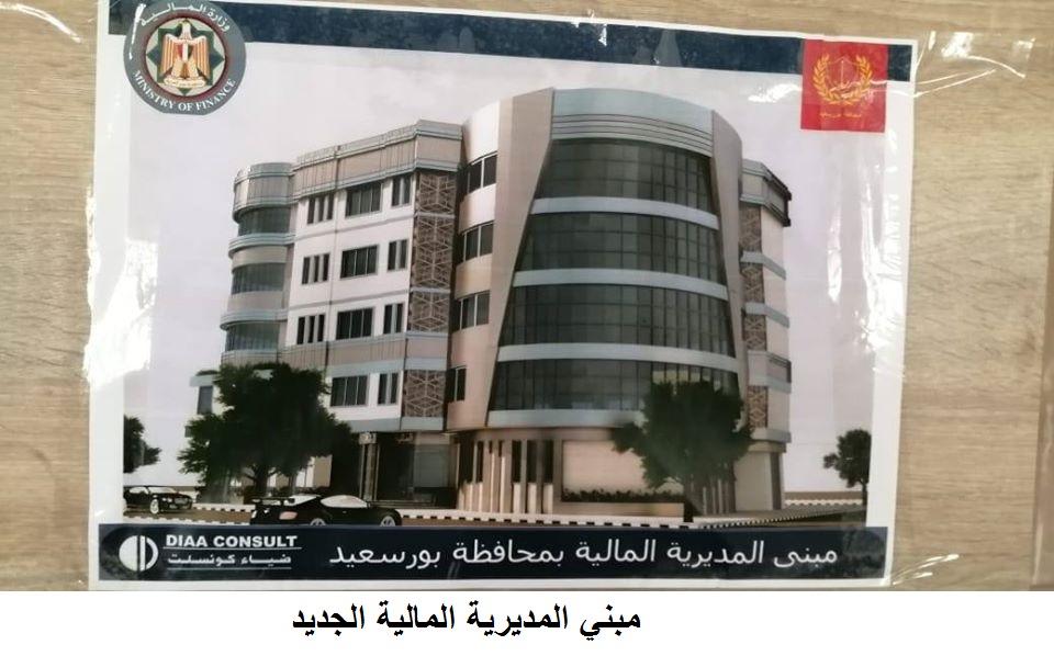 مبنى المديرية المالية الجديد