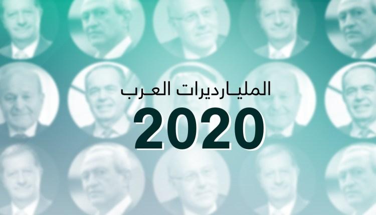 الملياردرات العرب
