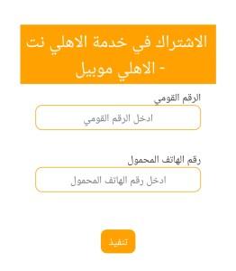 الاشتراك في خدمة الأهلي موبايل NBE Mobile