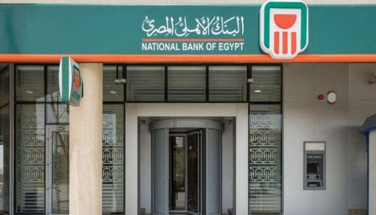البنك الأهلى المصري