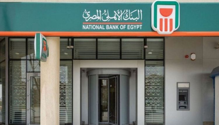 شهادة الادخار الخماسية من البنك الأهلى المصري