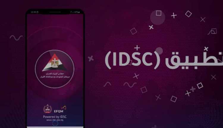 تطبيق «IDSC»