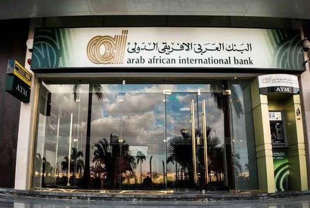 شهادات البنك العربى الأفريقي الدولى