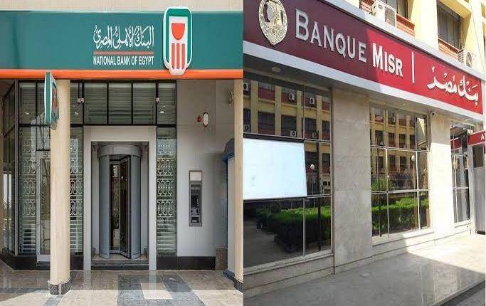شهادات ادخار البنك الأهلي المصري وبنك مصر