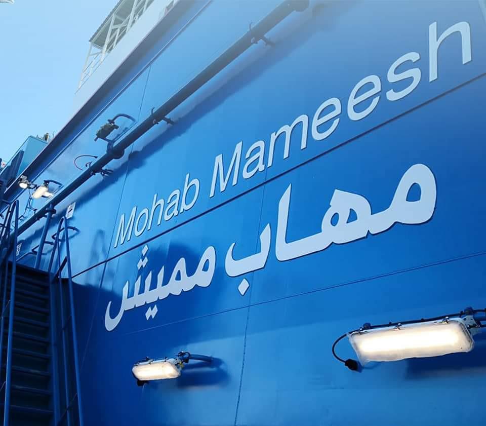 الكراكة مهاب مميش