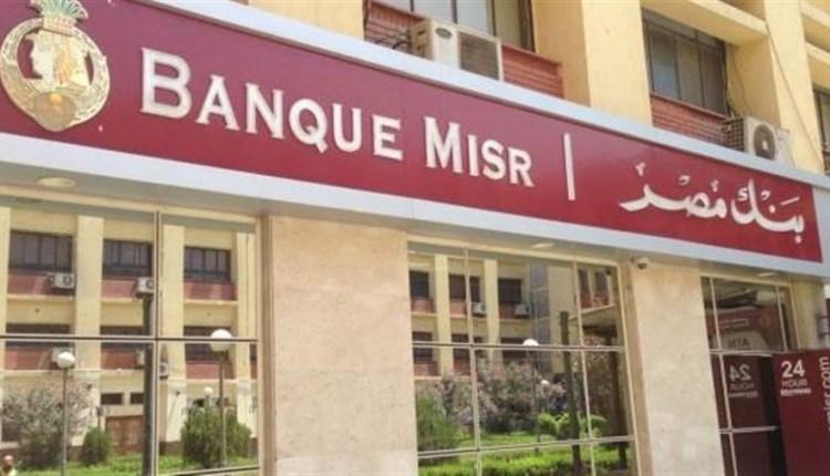 أسعار العملات اليوم فى بنك مصر