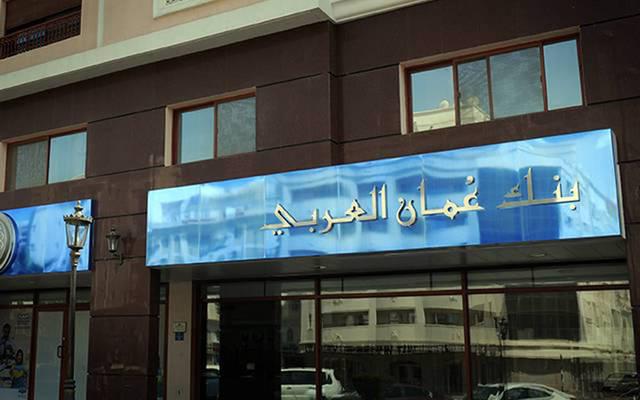 بنك عمان العربي