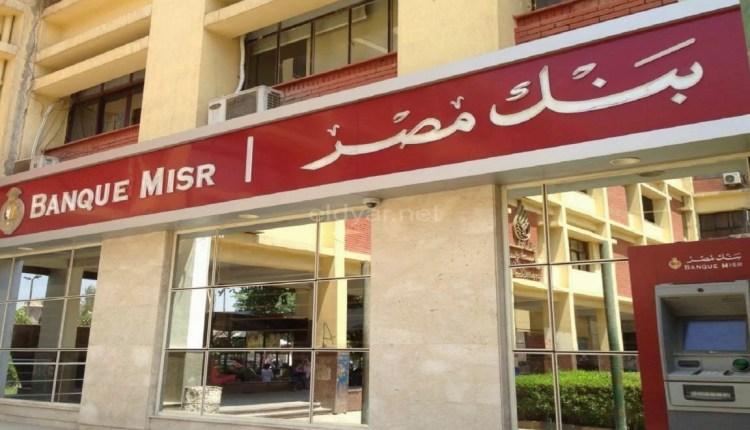 شهادات الادخار الاسلامية بنك مصر