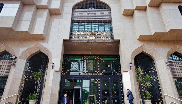 ميزانية البنك المركزي المصري بنهاية مايو 2021