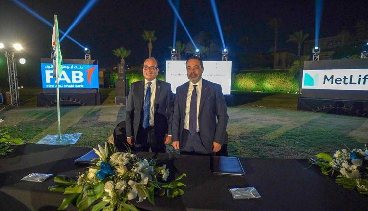 متلايف لتأمينات الحياة تتعاقد مع «أبوظبي الأول مصر» لتقديم منتجاتها لعملاء البنك