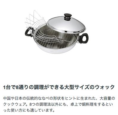 Amway ウォック 調理 道具 値段