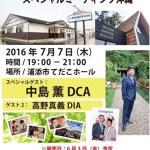 沖縄アムウェイ情報:7月7日中島薫DCAがミーティング!