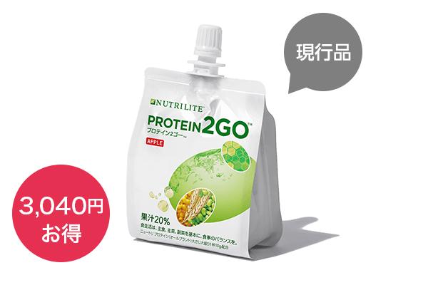 【期間限定】プロテイン2ゴー20%オフ!リニューアル前です!