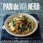 ステレンス鍋のオススメレシピ本!!PAN de WA-HERB!