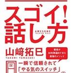 ゴイスゥ!!山崎拓巳の新刊「スゴイ話し方」発売