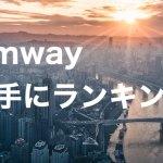 日本全国都道府県別「Amway」検索ランキング2019