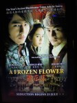 FrozenFlower