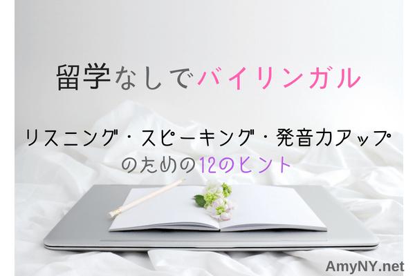 留学しなくても日本で身に着けられる「英語の発音・リスニング・スピーキング」の勉強法とトレーニングのまとめ