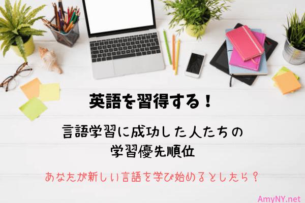 新しい言語を学ぶ方法を成功者に聞いてみた!アンケート結果のリストから英語学習のヒントを得よう