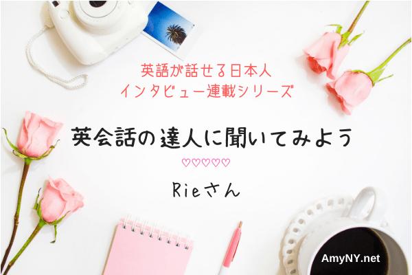 日本に住みながら「英会話を習わず独学」でマスターしたRieさんにインタビュー